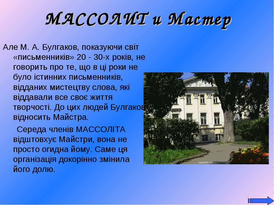 МАССОЛИТ и Мастер Але М. А. Булгаков, показуючи світ «письменників» 20 - 30-х...
