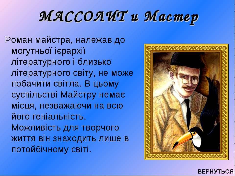 МАССОЛИТ и Мастер Роман майстра, належав до могутньої ієрархії літературного ...
