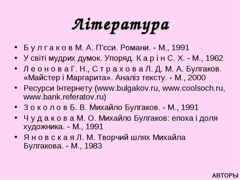 Література Б у л г а к о в М. А. П'єси. Романи. - М., 1991 У світі мудрих дум...