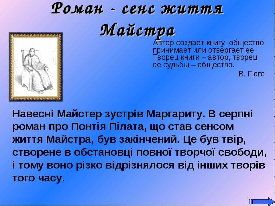 Роман - сенс життя Майстра Автор создает книгу, общество принимает или отверг...