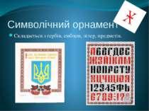 Символічний орнамент Складається з гербів, емблем, літер, предметів.