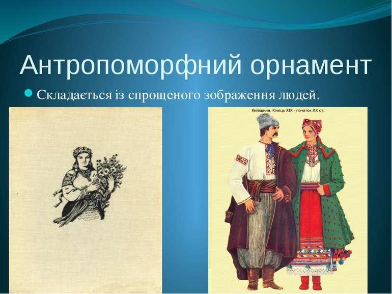 Антропоморфний орнамент Складається із спрощеного зображення людей.