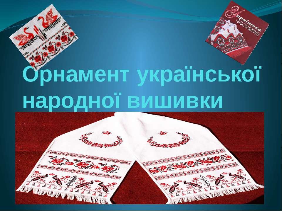 Орнамент української народної вишивки