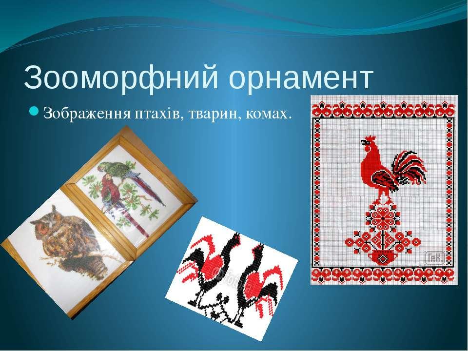 Зооморфний орнамент Зображення птахів, тварин, комах.