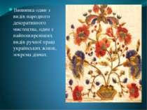 Вишивка один з видів народного декоративного мистецтва, один з найпоширеніших...