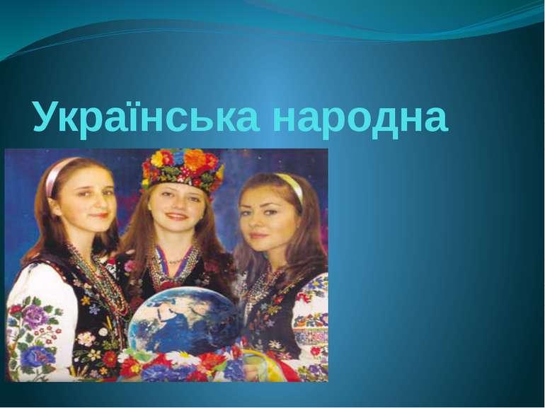 Українська народна вишивка