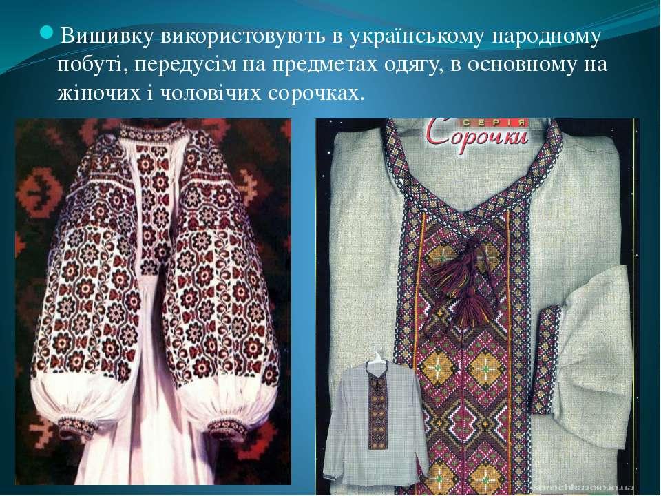 Вишивку використовують в українському народному побуті, передусім на предмета...