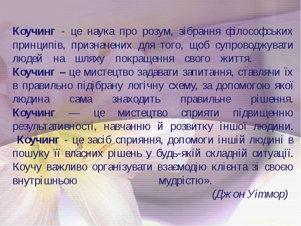 Коучинг - це наука про розум, зібрання філософських принципів, призначених дл...