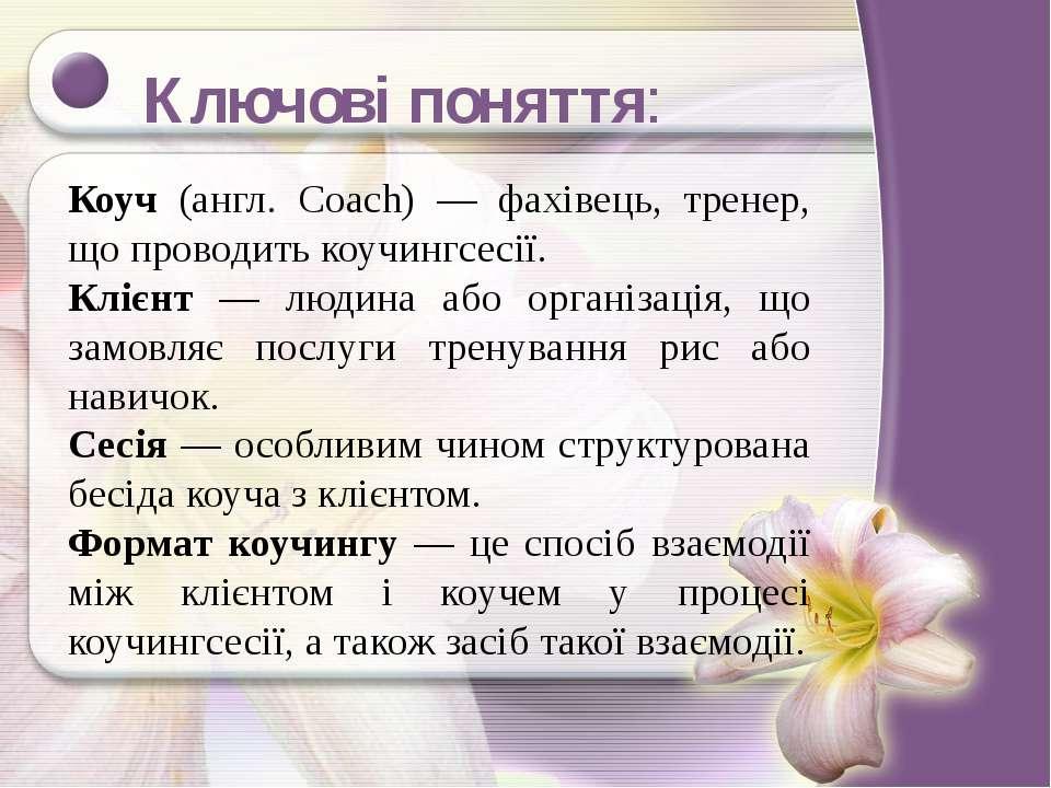Ключові поняття: Коуч (англ. Coach) — фахівець, тренер, що проводить коучингс...