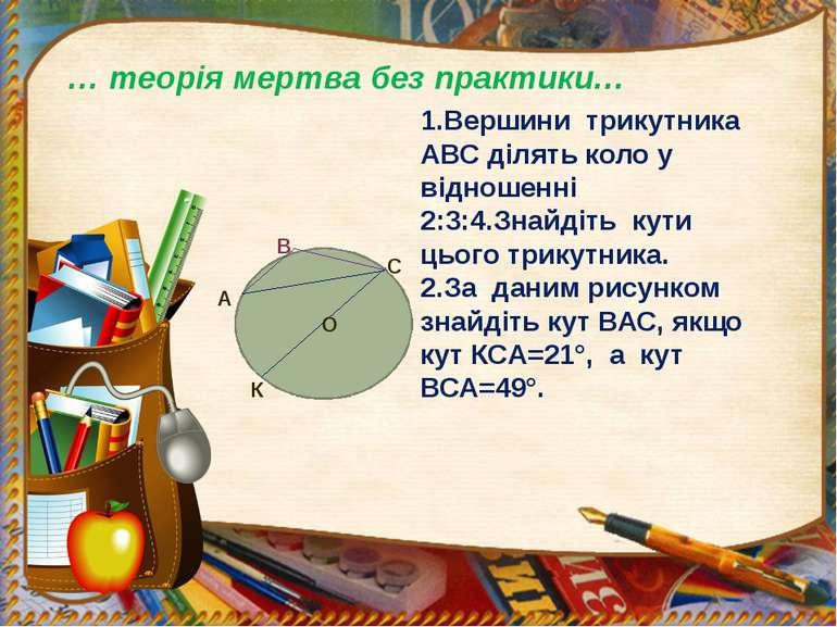 … теорія мертва без практики… 1.Вершини трикутника АВС ділять коло у відношен...