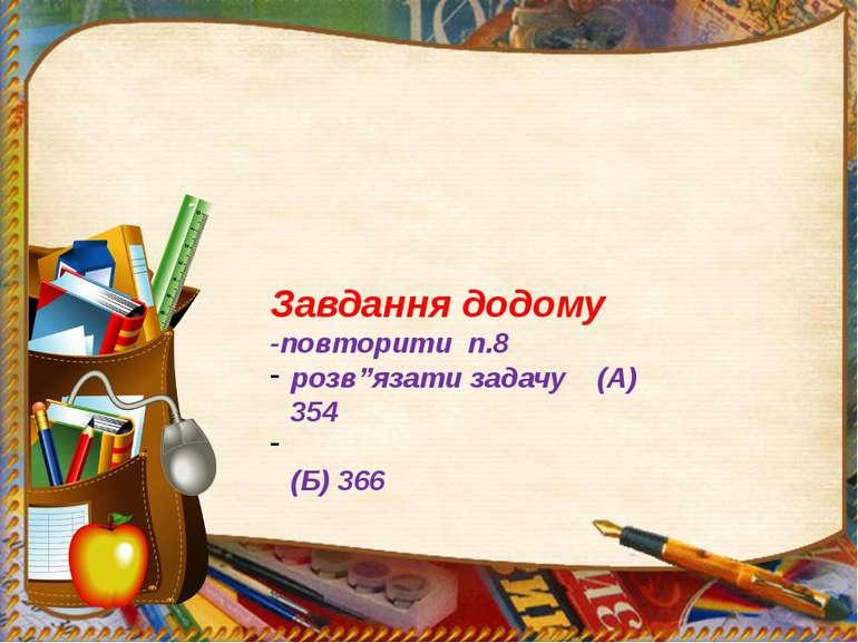 """Завдання додому -повторити п.8 розв""""язати задачу (А) 354 (Б) 366"""
