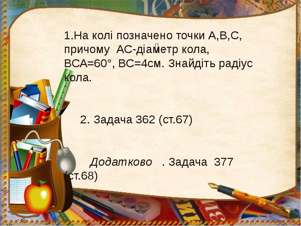 1.На колі позначено точки А,В,С, причому АС-діаметр кола, ВСА=60°, ВС=4см. Зн...