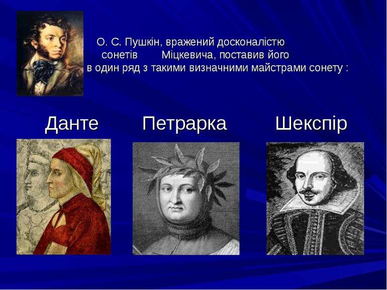 О. С. Пушкін, вражений досконалістю сонетів Міцкевича, поставив його в один р...