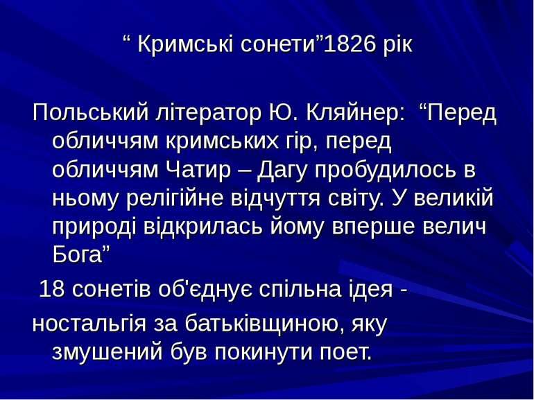 """"""" Кримські сонети""""1826 рік Польський літератор Ю. Кляйнер: """"Перед обличчям кр..."""