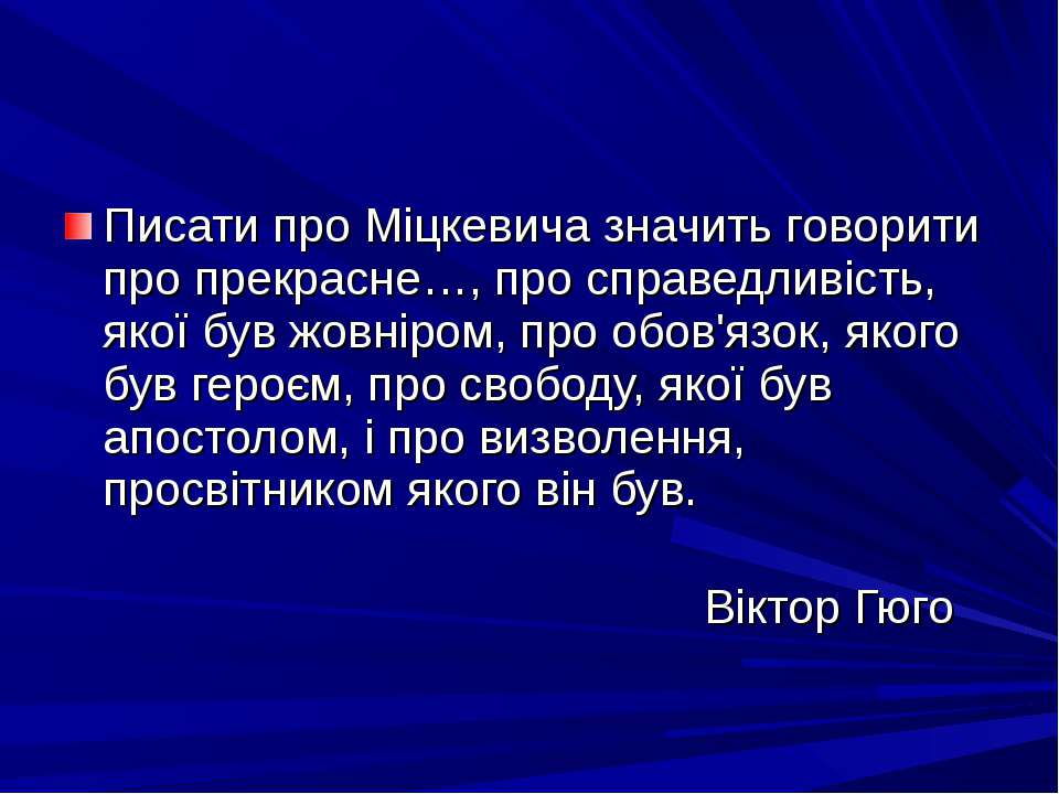 Писати про Міцкевича значить говорити про прекрасне…, про справедливість, яко...