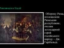 Революція в Італії Оборону Рима, оголошеною Римською республікою, очолив леге...