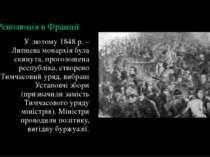 Революція в Франції У лютому 1848 р. – Липнева монархія була скинута, проголо...