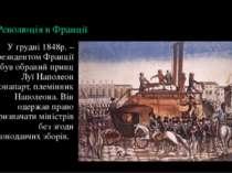 Революція в Франції У грудні 1848р. – президентом Франції був обраний принц Л...