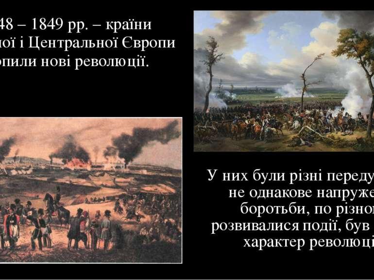 1848 – 1849 рр. – країни Західної і Центральної Європи охопили нові революції...