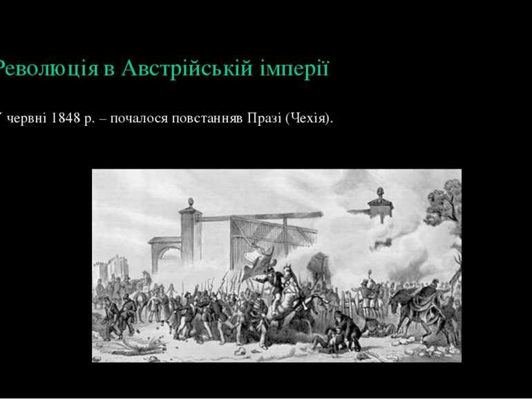 Революція в Австрійській імперії У червні 1848 р. – почалося повстанняв Празі...