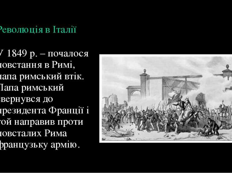 Революція в Італії У 1849 р. – почалося повстання в Римі, папа римський втік....