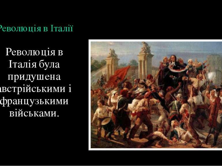 Революція в Італії Революція в Італія була придушена австрійськими і французь...