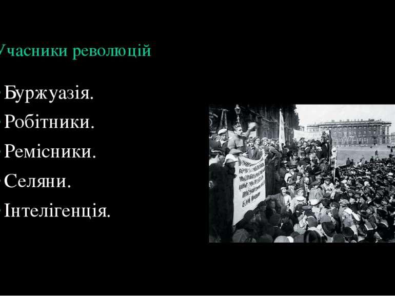 Учасники революцій Буржуазія. Робітники. Ремісники. Селяни. Інтелігенція.