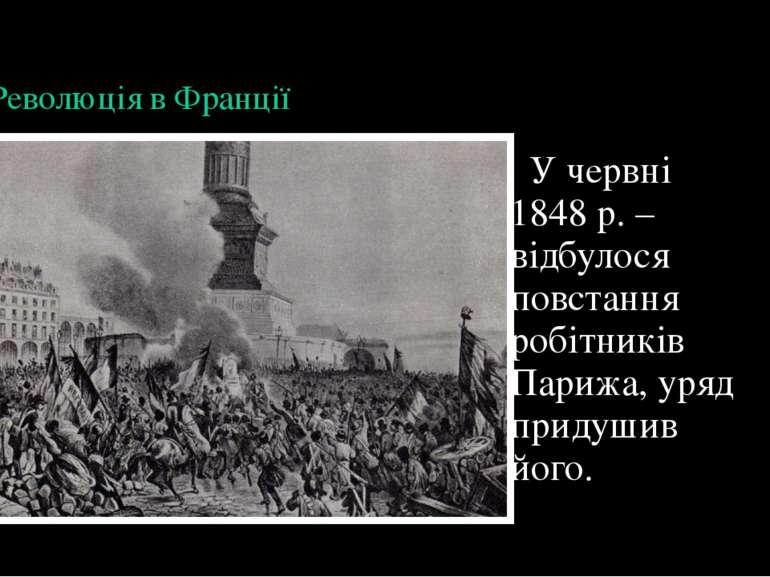 Революція в Франції У червні 1848 р. – відбулося повстання робітників Парижа,...