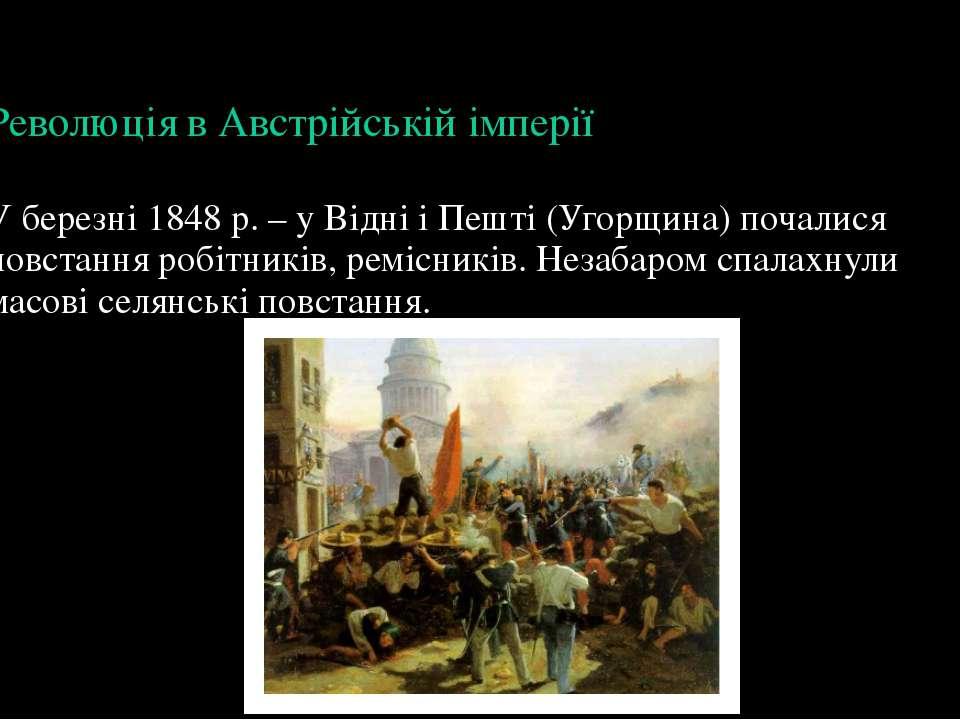 Революція в Австрійській імперії У березні 1848 р. – у Відні і Пешті (Угорщин...