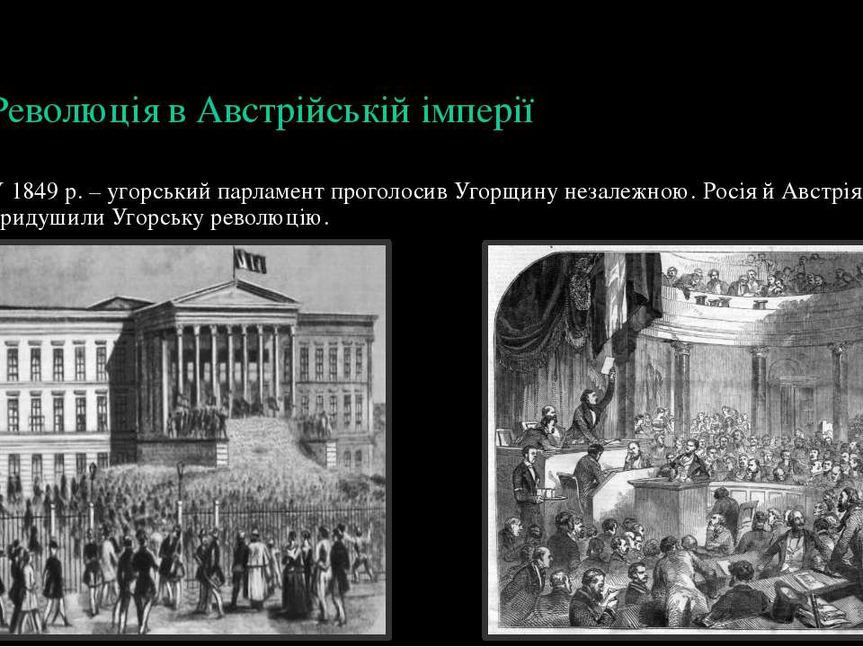 Революція в Австрійській імперії У 1849 р. – угорський парламент проголосив У...