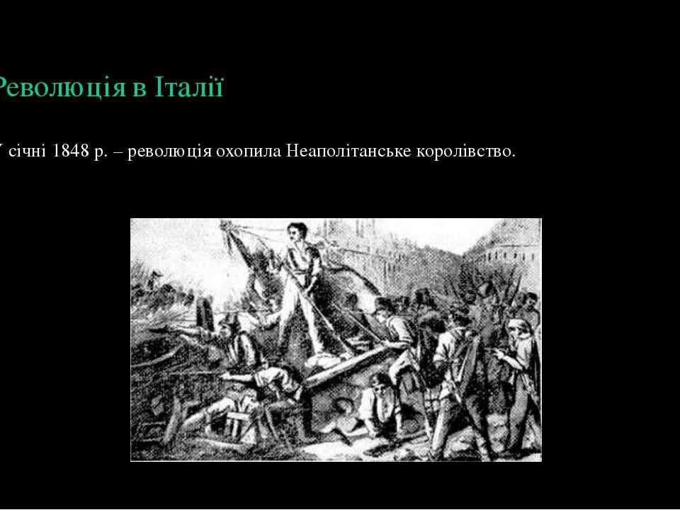 Революція в Італії У січні 1848 р. – революція охопила Неаполітанське королів...