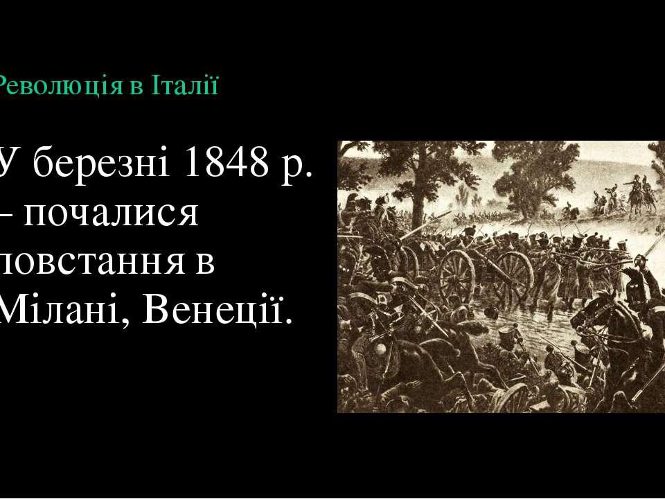 Революція в Італії У березні 1848 р. – почалися повстання в Мілані, Венеції.