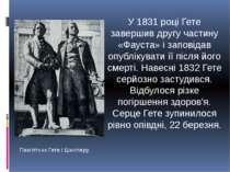 У 1831 році Гете завершив другу частину «Фауста» і заповідав опублікувати її ...
