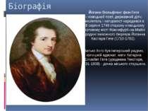 Біографія Йоганн Вольфганг фон Гете -німецький поет, державний діяч, мислите...