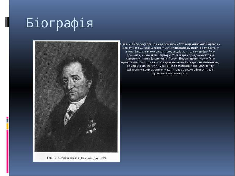 Біографія Навесні 1774 року працює над романом «Страждання юного Вертера». У ...