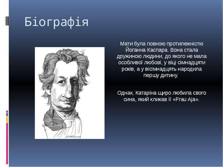 Біографія Мати була повною протилежністю Йоганна Каспара. Вона стала дружиною...