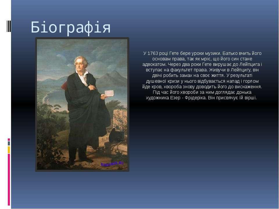 Біографія У 1763 році Гете бере уроки музики. Батько вчить його основам права...