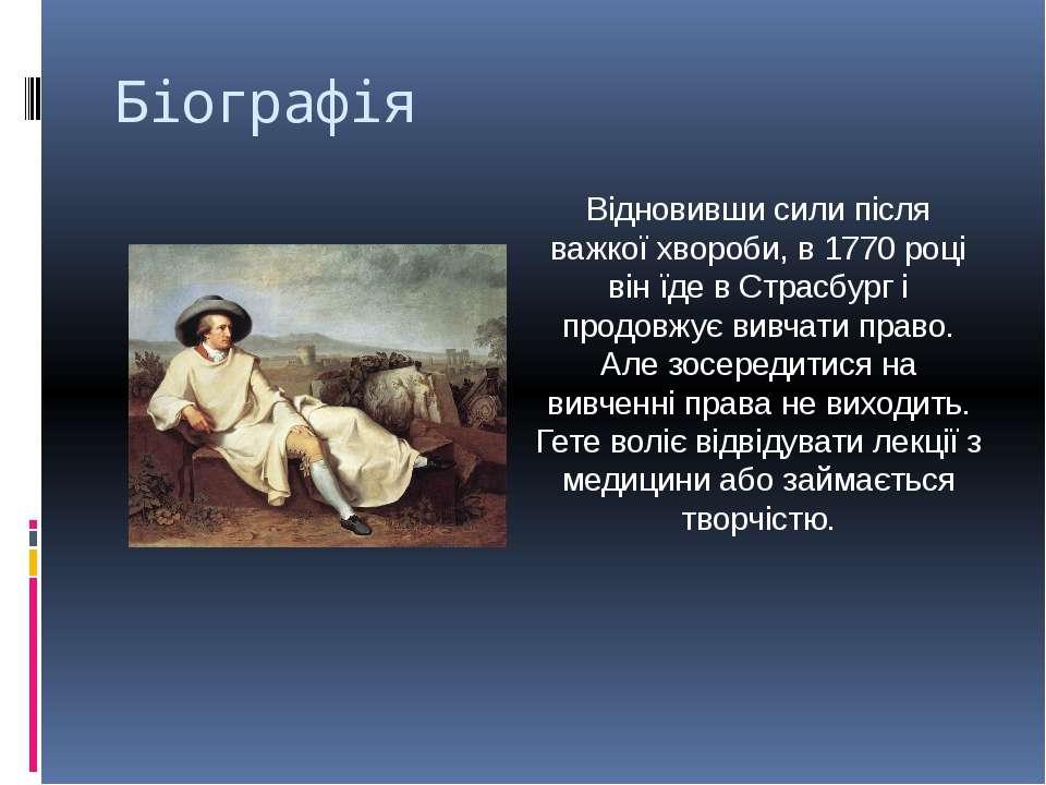 Біографія Відновивши сили після важкої хвороби, в 1770 році він їде в Страсбу...