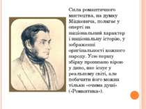 Сила романтичного мистецтва, на думку Міцкевича, полягає у оперті на націонал...