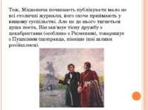 Тож, Міцкевича починають публікувати мало не всі столичні журнали, його охоче...