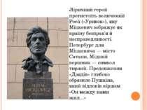 Ліричний герой протистоїть величезній Росії («Уривок»), яку Міцкевич зображує...