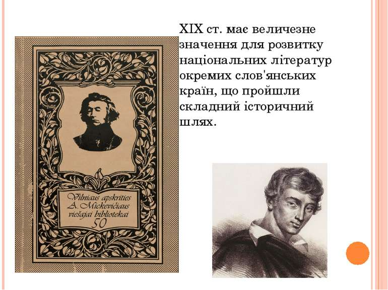 XIX ст. має величезне значення для розвитку національних літератур окремих сл...