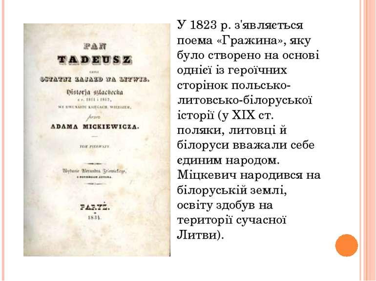 У 1823 р. з'являється поема «Гражина», яку було створено на основі однієї із ...