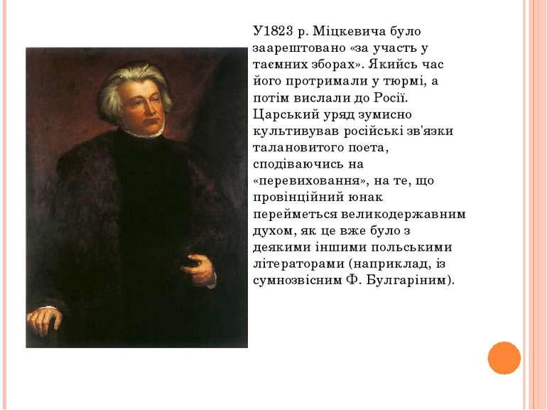 У1823 р. Міцкевича було заарештовано «за участь у таємних зборах». Якийсь час...