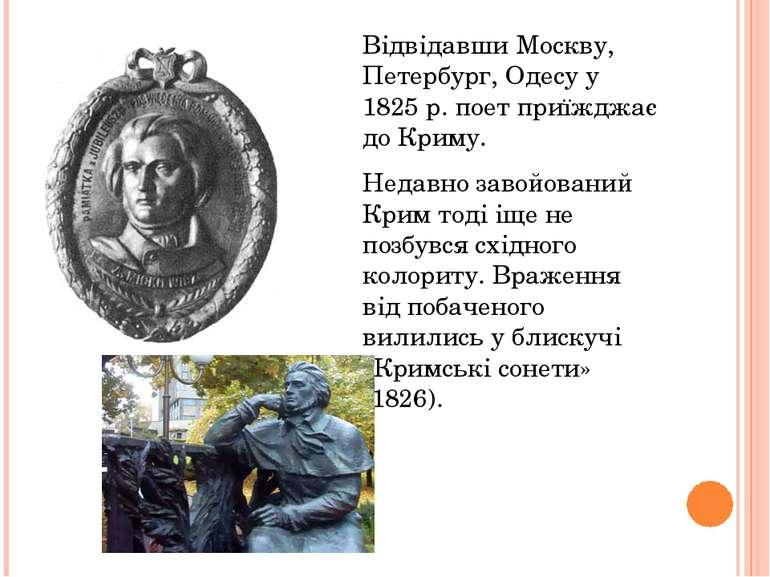 Відвідавши Москву, Петербург, Одесу у 1825 р. поет приїжджає до Криму. Недавн...