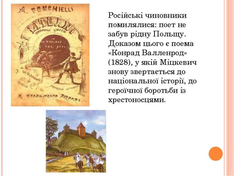 Російські чиновники помилялися: поет не забув рідну Польщу. Доказом цього є п...