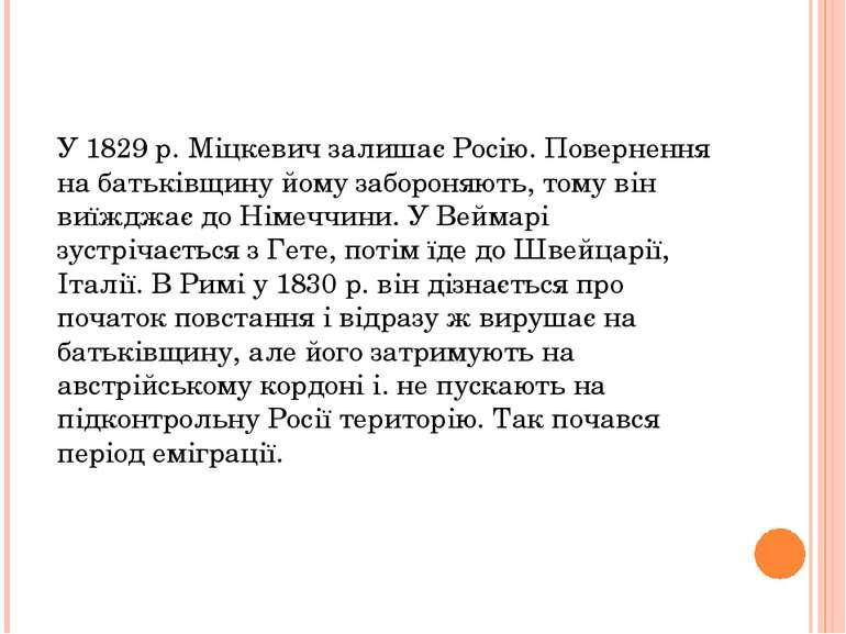 У 1829 р. Міцкевич залишає Росію. Повернення на батьківщину йому забороняють,...