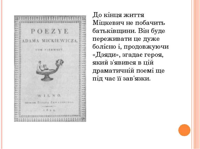 До кінця життя Міцкевич не побачить батьківщини. Він буде переживати це дуже ...