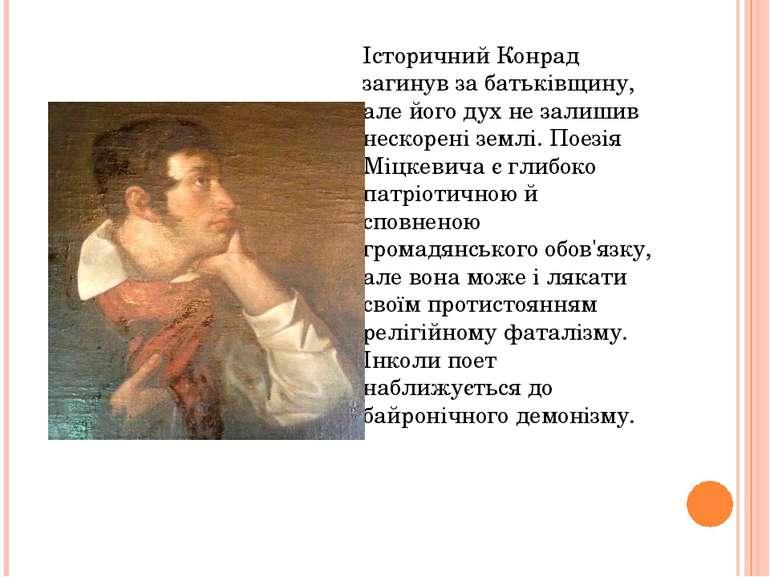 Історичний Конрад загинув за батьківщину, але його дух не залишив нескорені з...