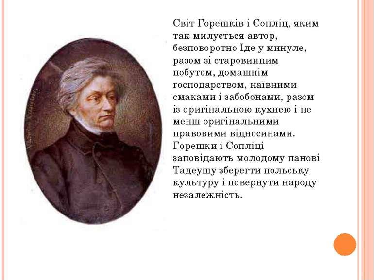 Світ Горешків і Сопліц, яким так милується автор, безповоротно Іде у минуле, ...